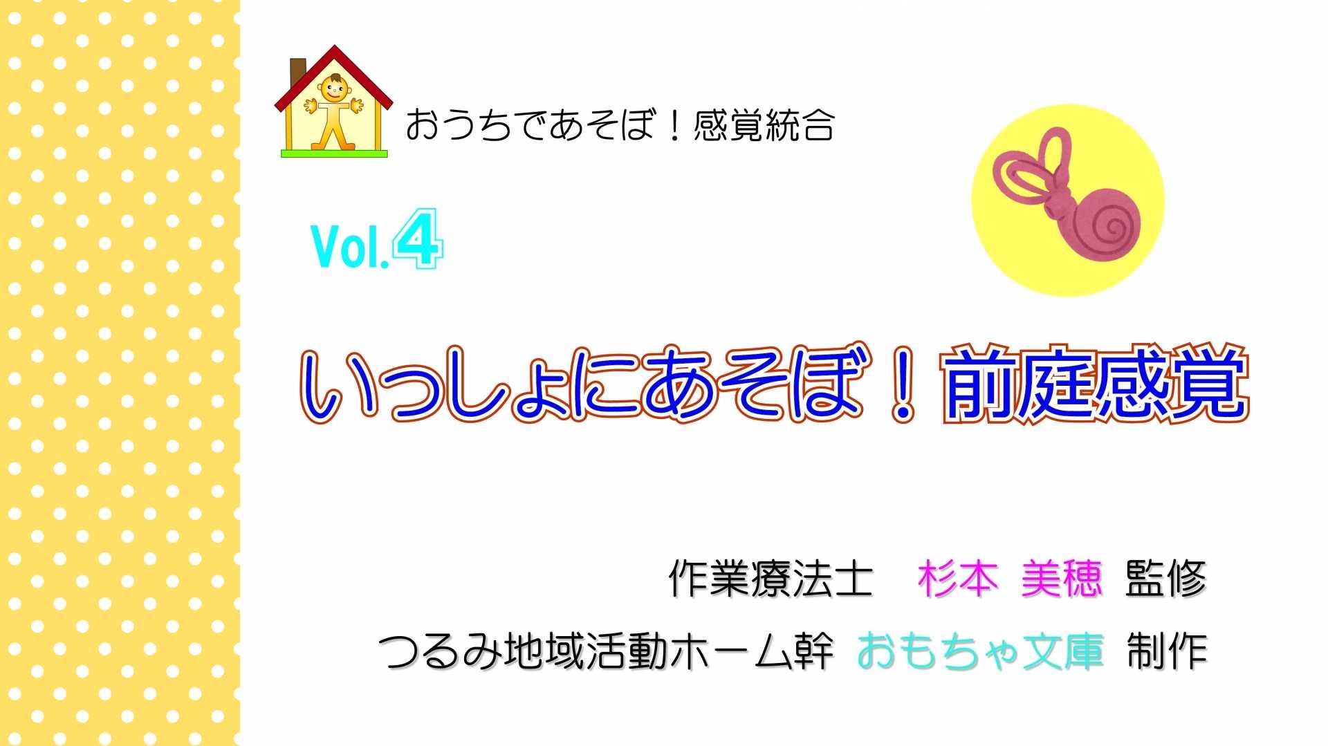 おうちであそぼ!感覚統合 Vol.1~Vol.4