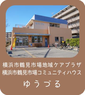 横浜市鶴見市場地域ケアプラザ/横浜市鶴見市場コミュニティハウス ゆうづる